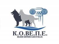 2018 2nd Belgian Shepherds Championship of Greece (Mondioring)